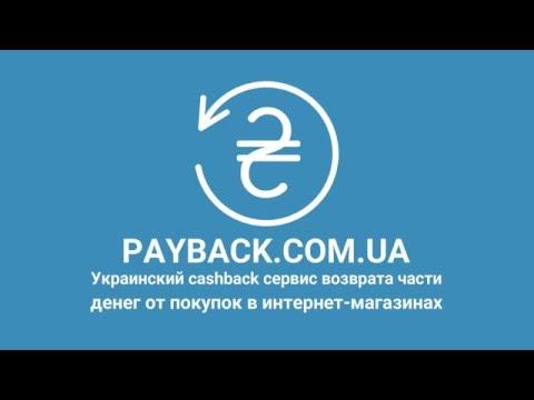 Що таке кешбек? Як працює кешбек сервіс payBack