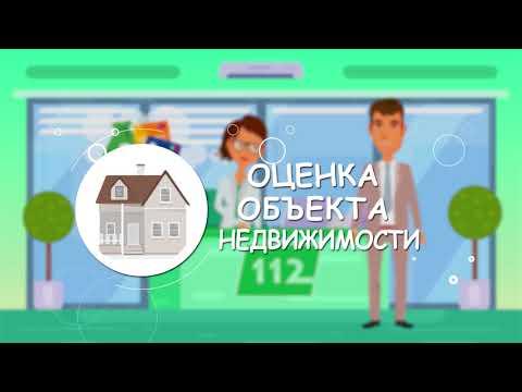 Кредит Под Залог Недвижимости в Кредит 112
