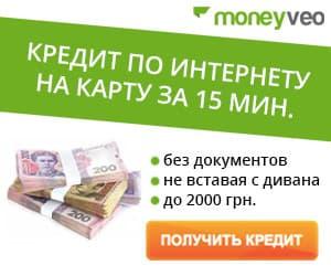 Кредит онлайн на карту MoneyVeo
