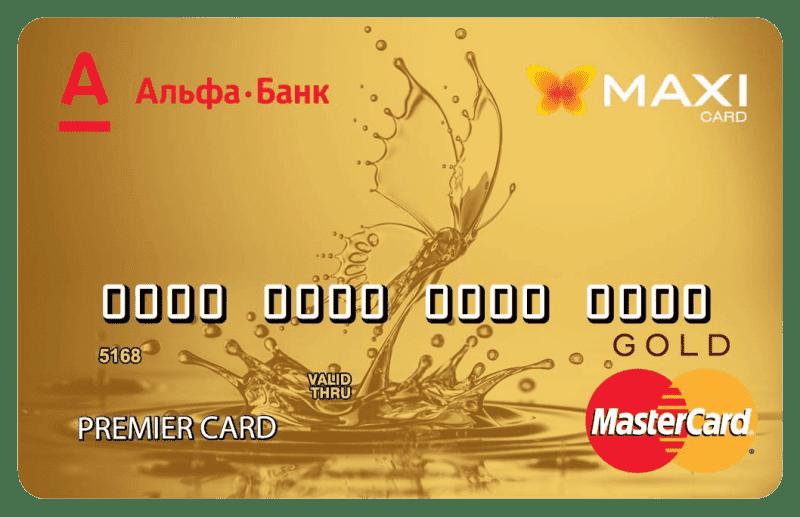Оформить кредитную карту от Альфа Банк