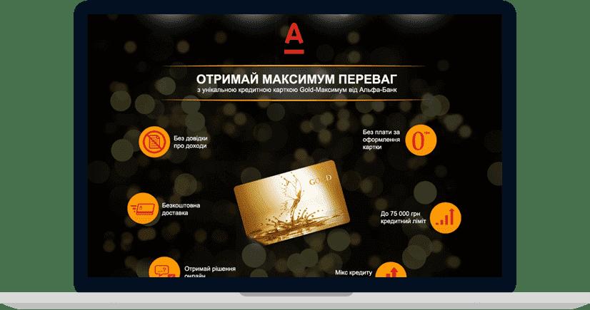 заказать кредитную карту Альфа Банк Максимум