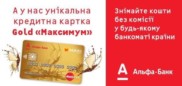 кредит винница альфа банк