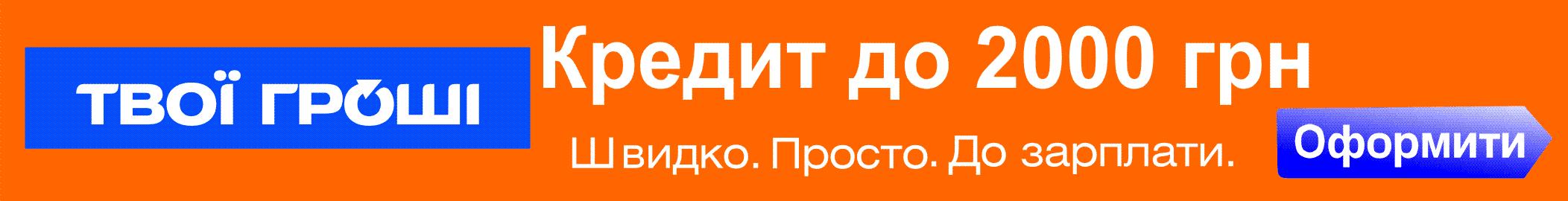 Твої Гроши кредит наличными до зарплаты в Киеве