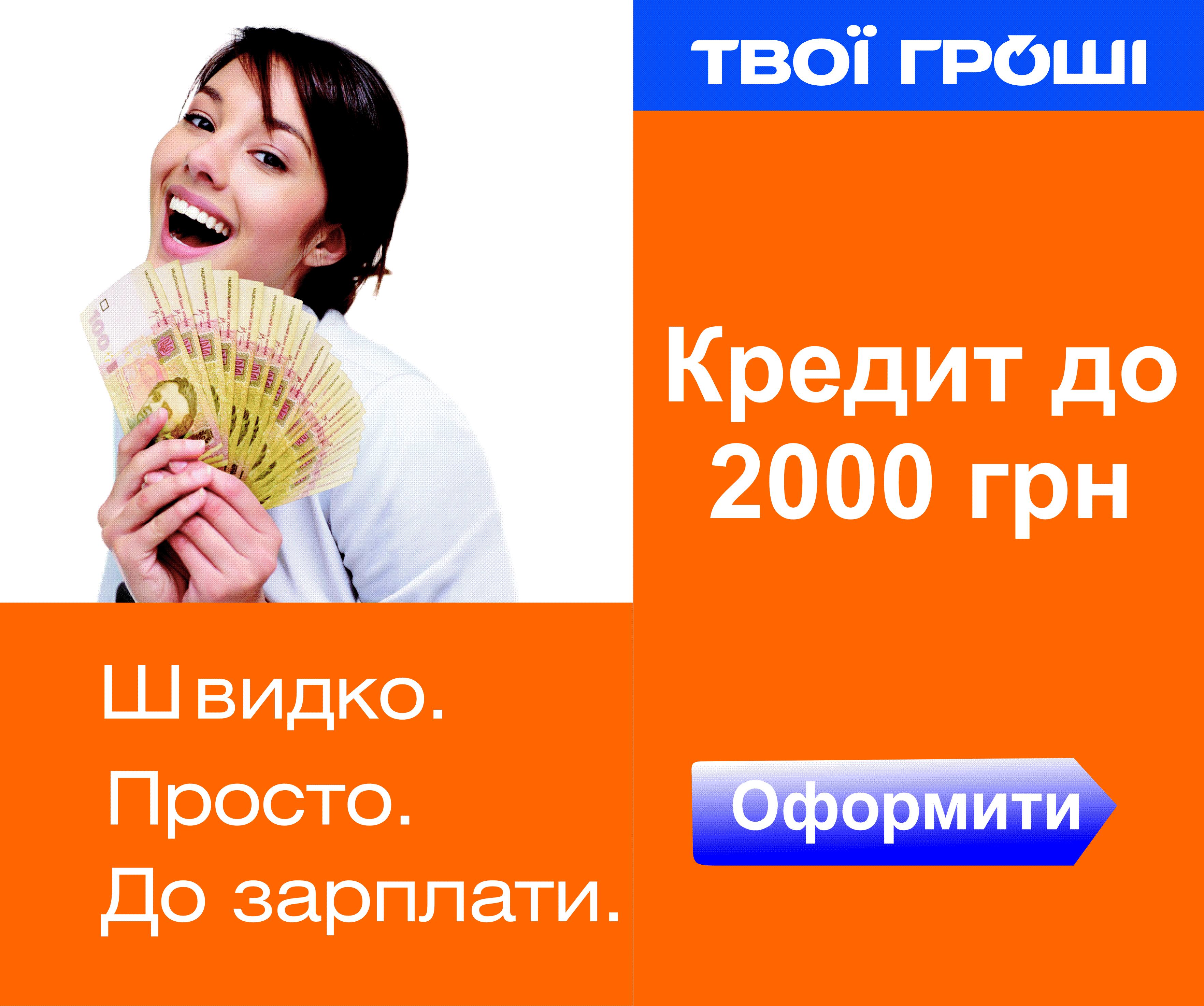 Твої Гроші кредит онлайн до зарплаты