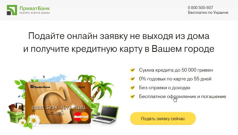 Взять кредит в приватбанке на карточку микрокредит без проверок на карту