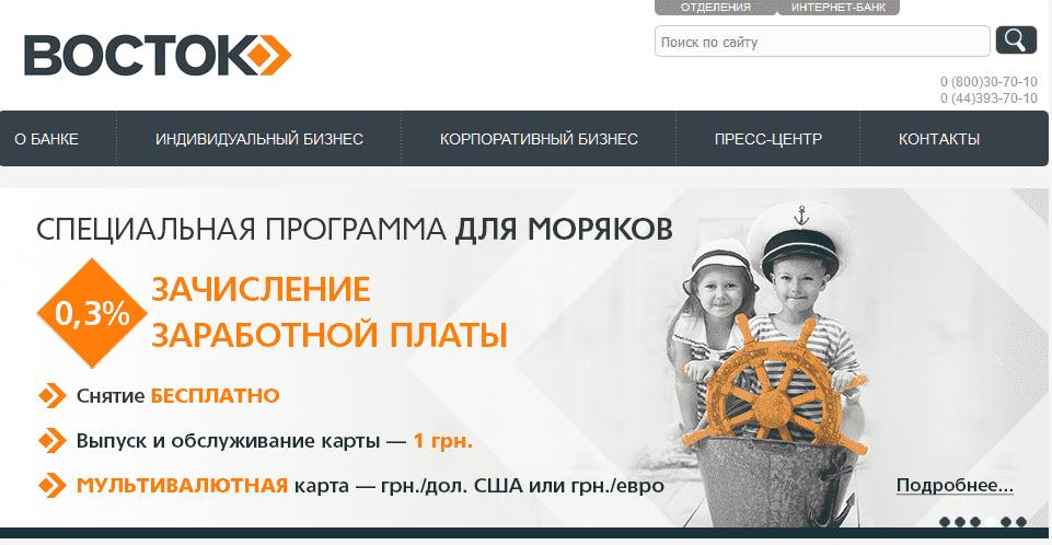 Кредит онлайн банк восток инвестирую в проекты красноярск