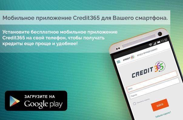 Мобильное приложение Credit365