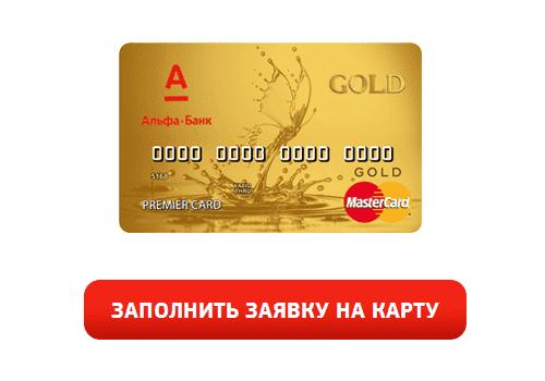Кредит без справки о доходах Альфа Банк
