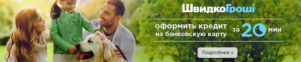 Швидко Гроши кредит Киев без справки о доходах