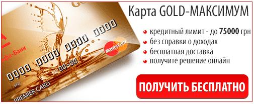 Кредит Одесса через карту