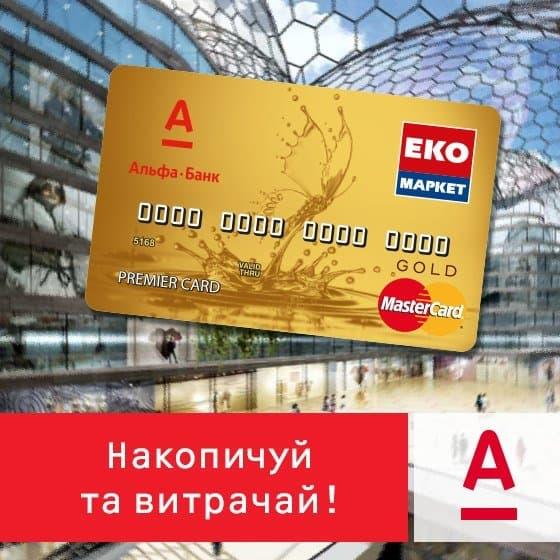 Кредитная карта ЕКО Максимум