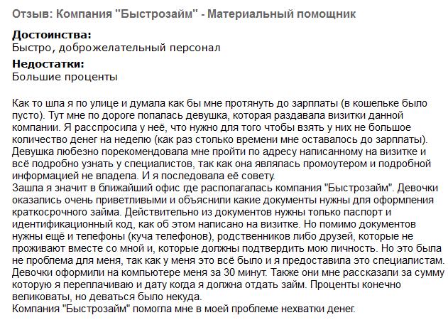 быстрозайм отзывы клиентов украина кредит европа банк в меге дыбенко режим работы