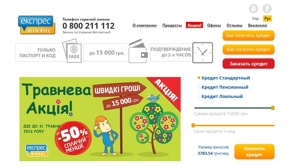 Финанс кредит онлайн где в алапаевске взять кредит