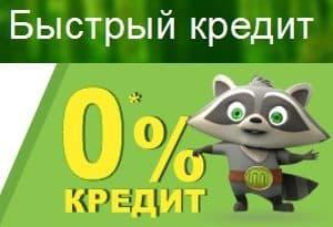 займ онлайн под 0% от Манивео