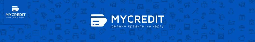mycredit оформить кредит онлайн