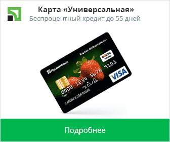 Днепропетровск кредит универсальная карта приватбанка