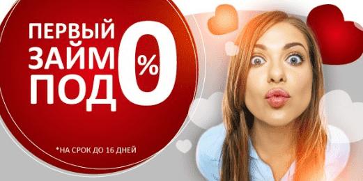 кредит от Быстрозайм под 0%
