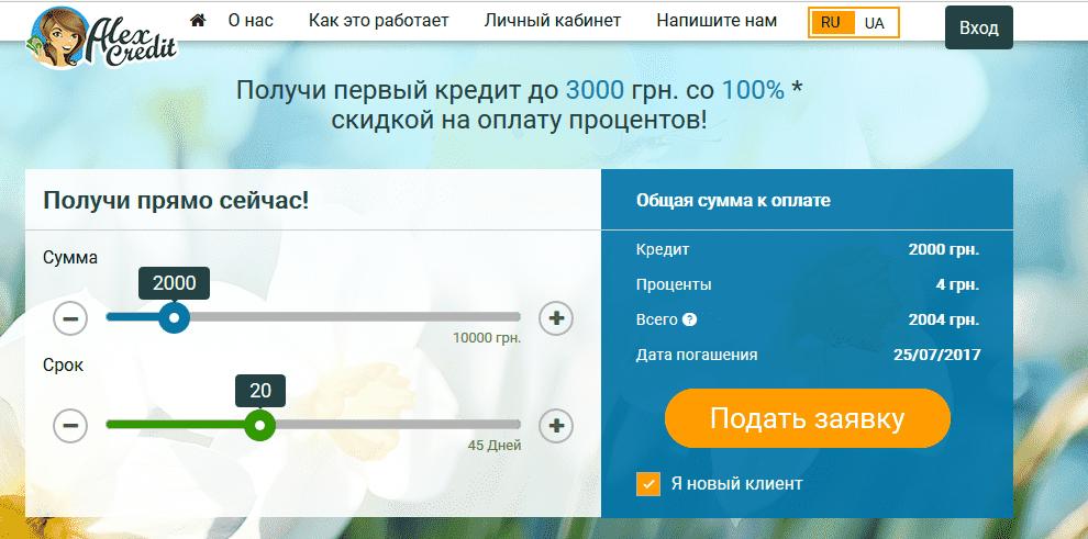 Кредит 10000 заявка онлайн как получить кредиты команды в the crew