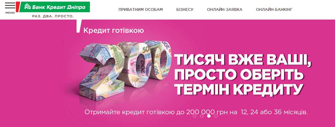 Заявка на кредит онлайн днепропетровск банки микрокредиты реутов