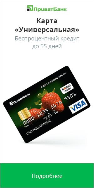 Изображение - Как увеличить лимит кредитной карты приватбанка privatbank-karta-universalnaya