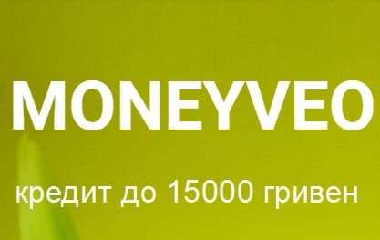 онлайн кредитование Moneyveo
