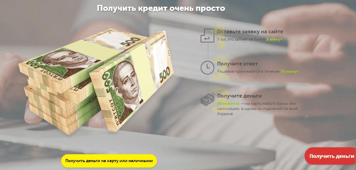 Получить кредит Centro Credit Центрокредит