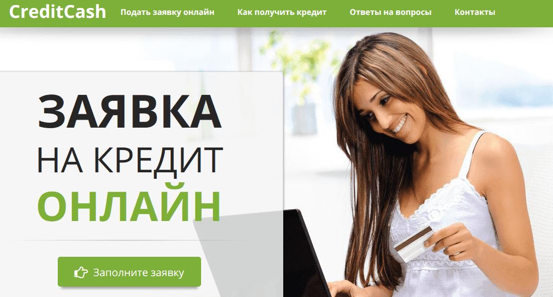 Кредит онлайн на карту Кировоград от Creditcash