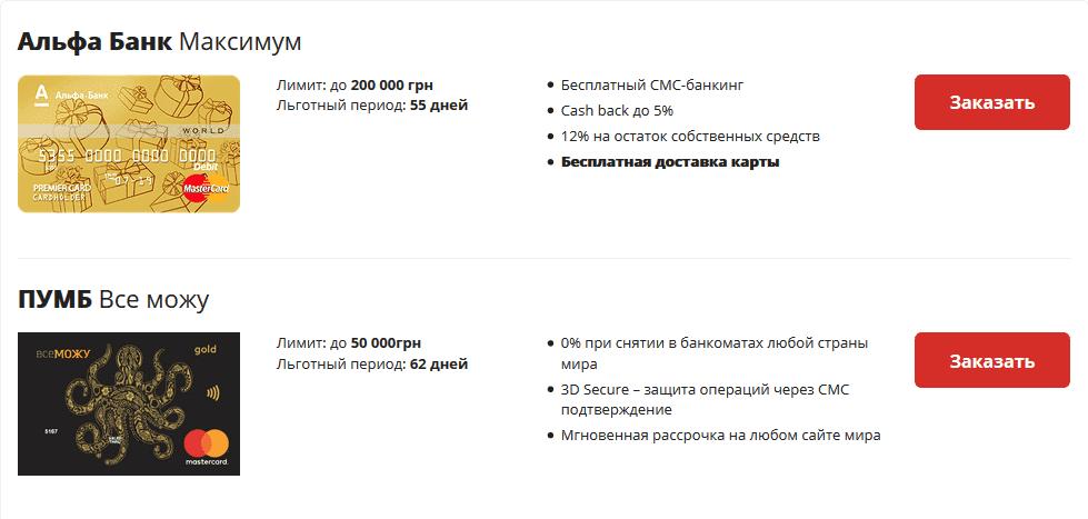 Finline Альфа Банк и ПУМБ кредитные карты