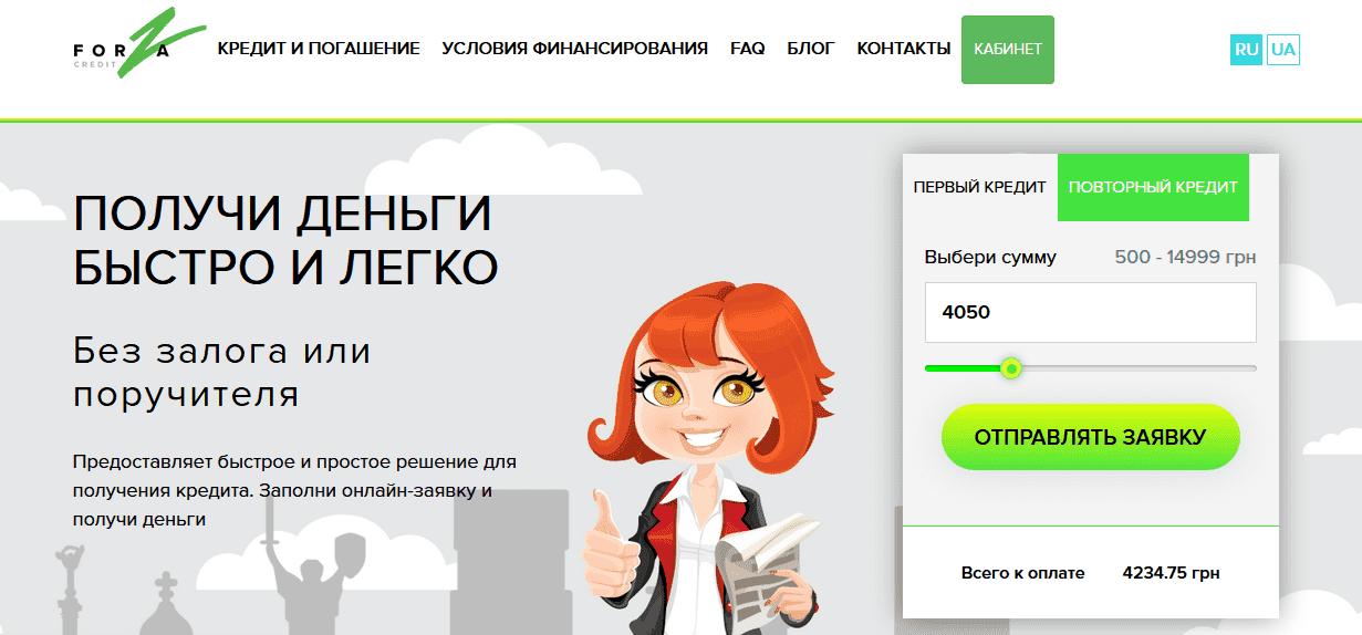 онлайн кредит отп отправить заявку