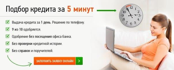 Кредит наличными Киев
