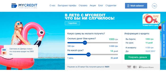 кредит на месяц от Mycredit