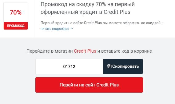 Суперпредложение от CreditPlus на кредит промокод