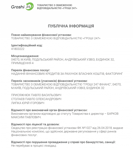 Groshі247 официальный документ