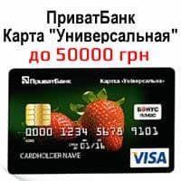 Приватбанк карта Универсальная