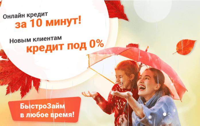 Первый кредит Быстрозайм 0%