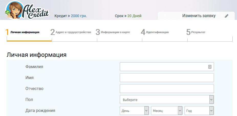 alexcredit (алекс кредит) заявка онлайн