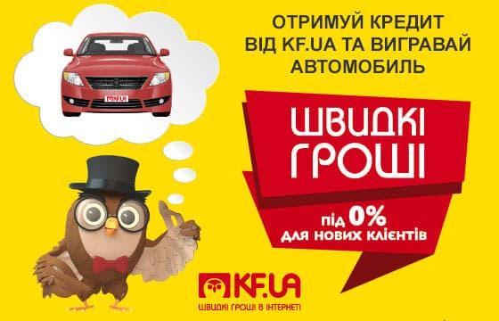 Компаньон Финанс Тернополь
