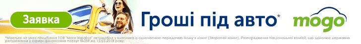 mogo авто в лизинг Украина