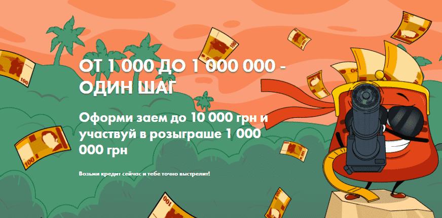 Dinero розыгрыш 1 000 000 грн