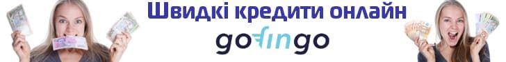 gofingo кредит