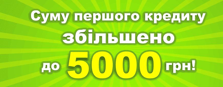 Moneyveo первый займ 5000 грн