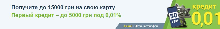 манівео позику під нуль відсотків