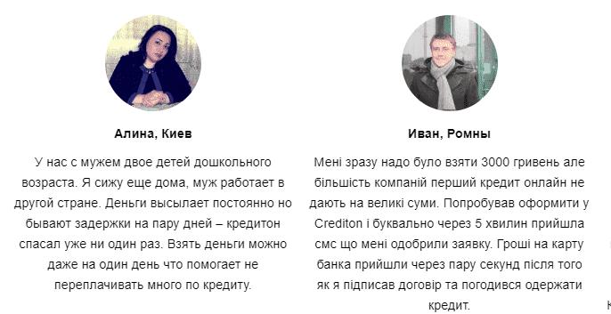 отзывы о сервисе crediton.ua