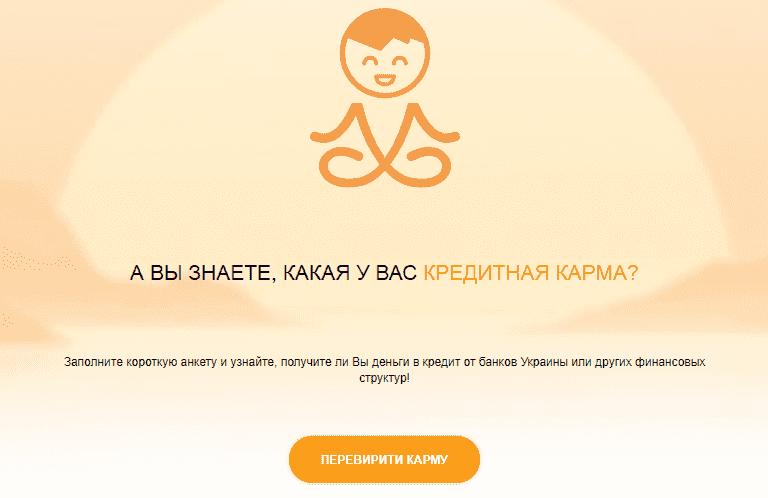 crediton.ua Кредитная Карма
