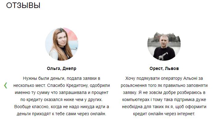crediton.ua отзывы
