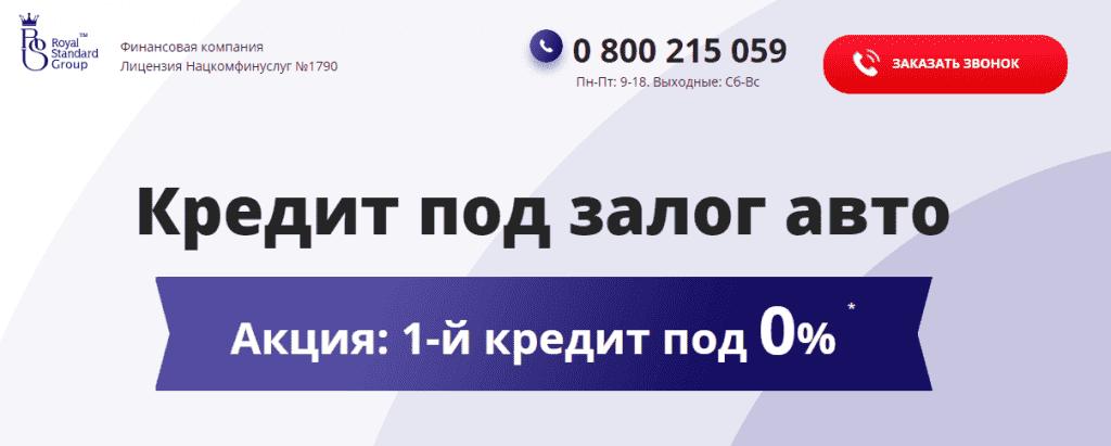 Роял Стандарт Групп