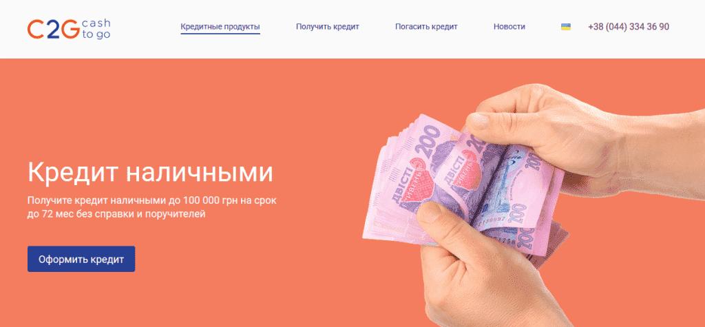 Cash2Go кредит наличными Украина до 100000 грн