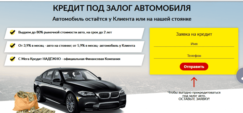 Онлайн кредит на авто в ижевске получить ипотеку e