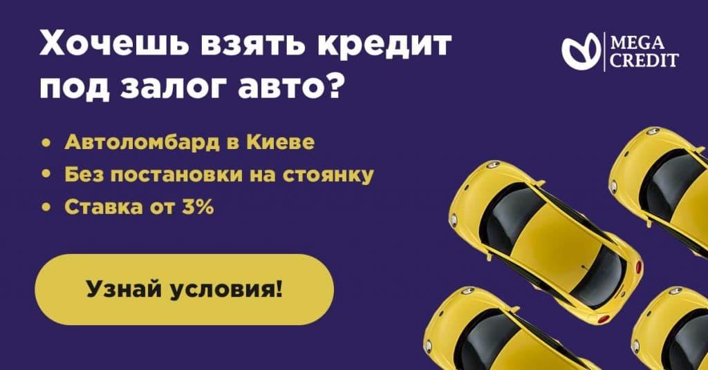 Mega Credit Киев