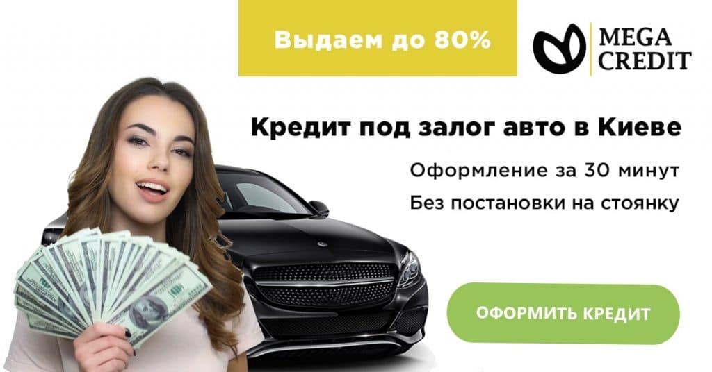Мега Кредит залог под авто в Киеве